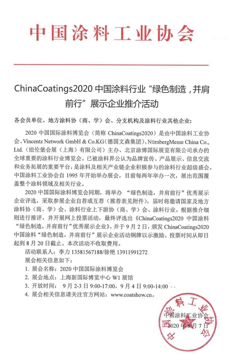 """ChinaCoatings2020中国涂料""""绿色制造,并肩前行""""优秀展示企业活动-最终版.jpg"""